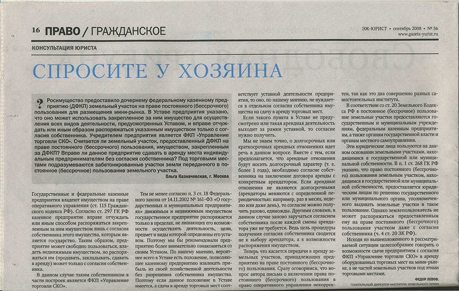 консультация юриста газета