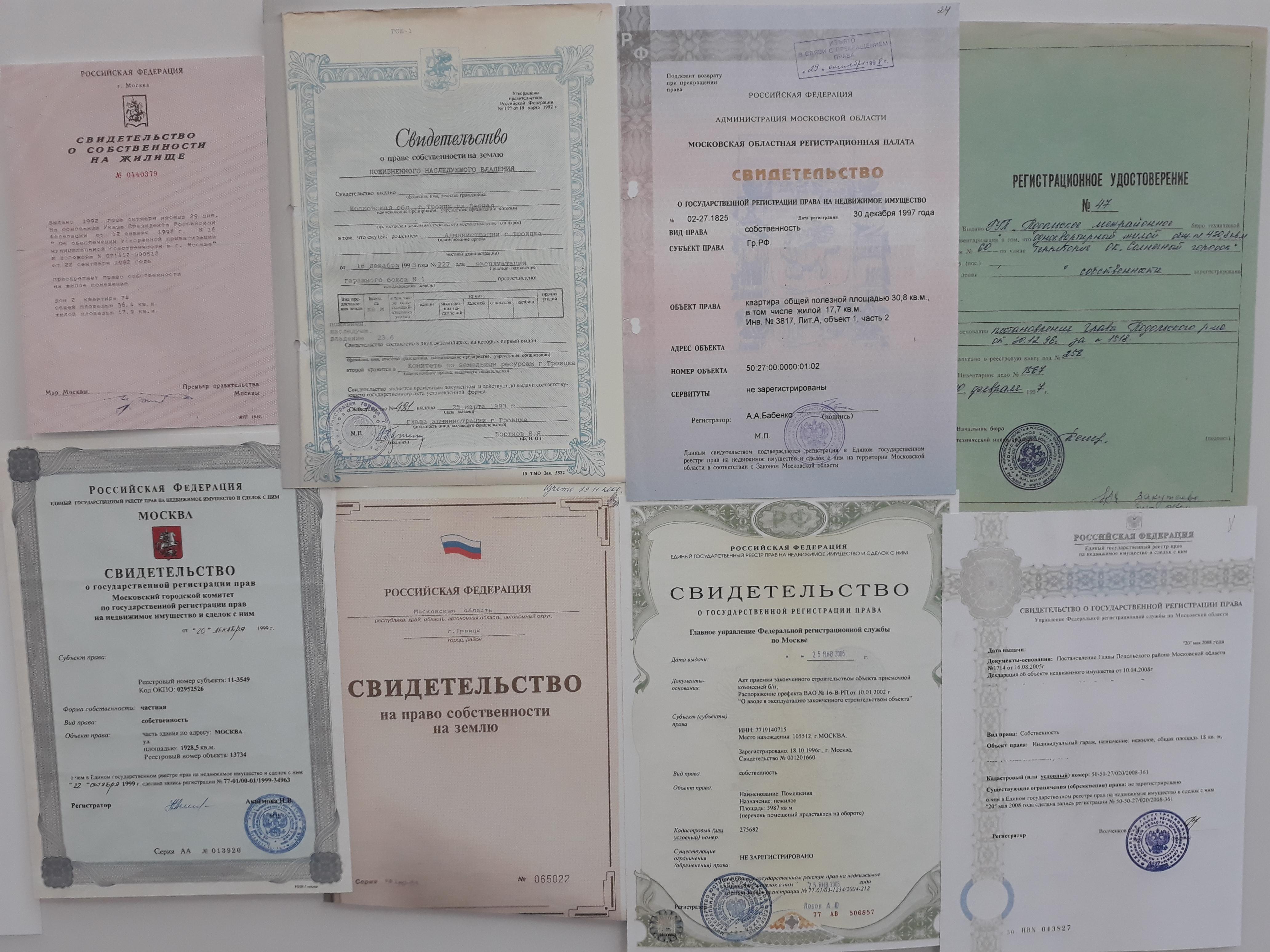 Гос.регистрация права собственности на недвижимое имущество